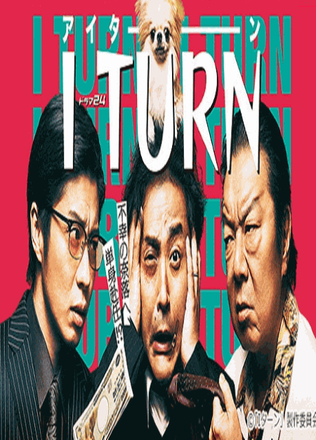 [DVD] Iターン 【完全版】(初回生産限定版)