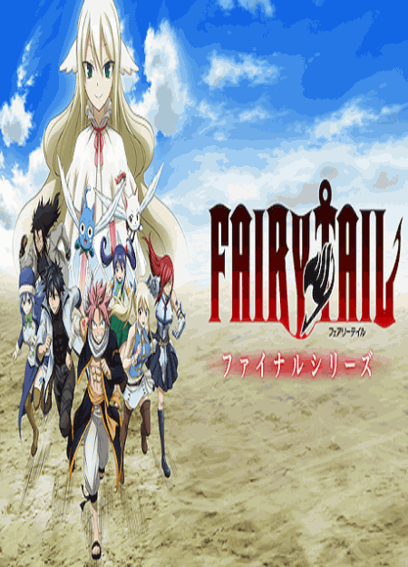 [DVD] フェアリーテイル FAIRY TAIL アニメファイナルシーズン 【完全版】(初回生産限定版)