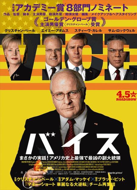 [DVD] バイス