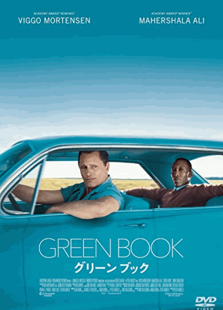 [DVD] グリーンブック