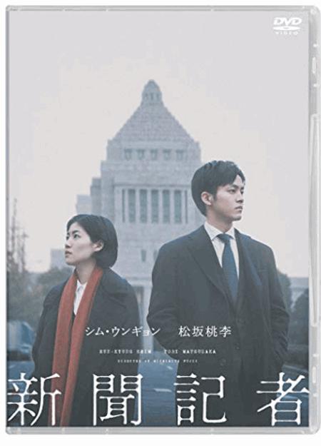 [DVD] 新聞記者