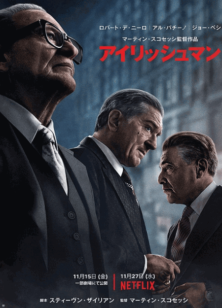 [DVD] アイリッシュマン