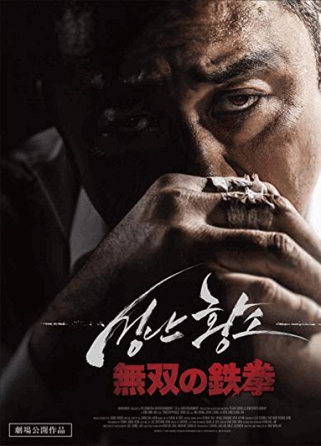 [Blu-ray] 無双の鉄拳