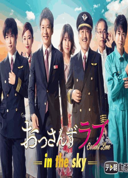 [DVD] おっさんずラブ-in the sky-  【完全版】(初回生産限定版)