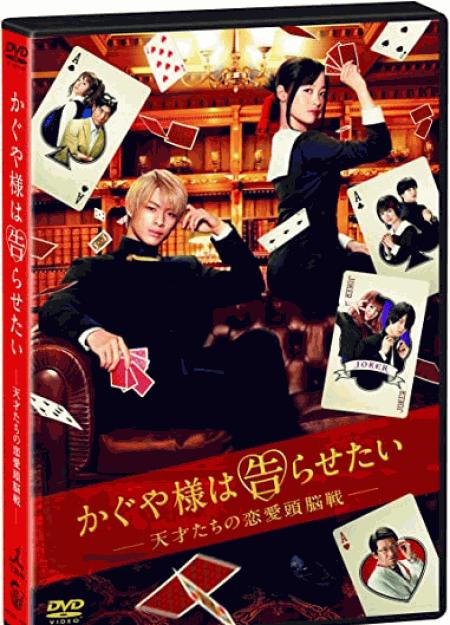 [DVD] 「かぐや様は告らせたい ~天才たちの恋愛頭脳戦~」 通常版