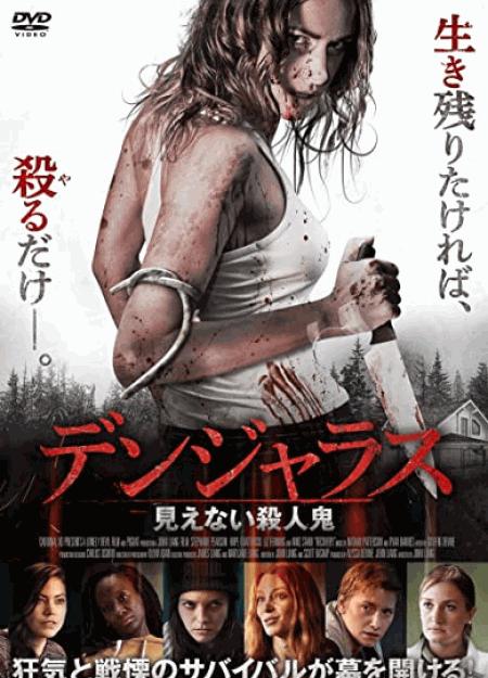 [DVD] デンジャラス 見えない殺人鬼