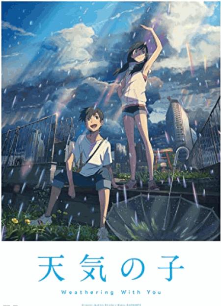 [DVD] 天気の子