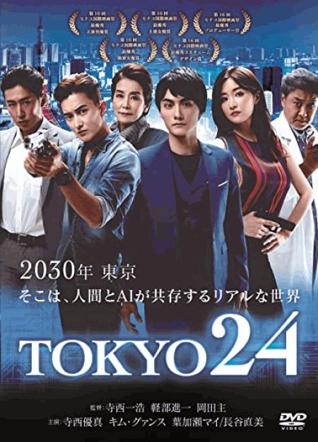 [DVD] TOKYO24