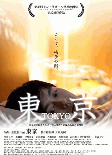 [DVD] 東京~ここは、硝子の街~
