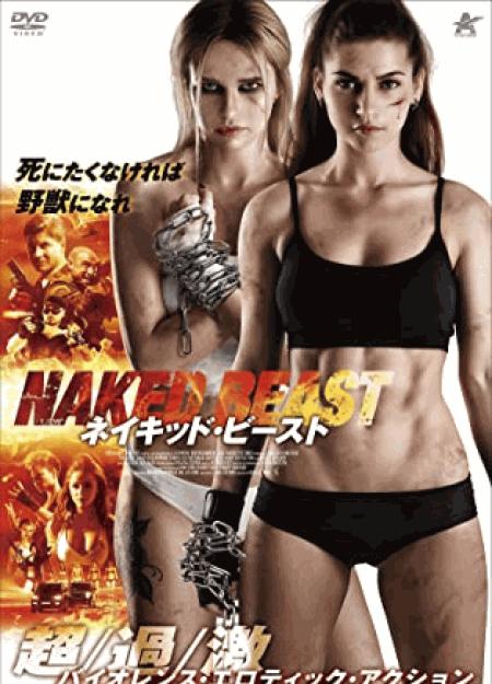 [DVD] ネイキッド・ビースト