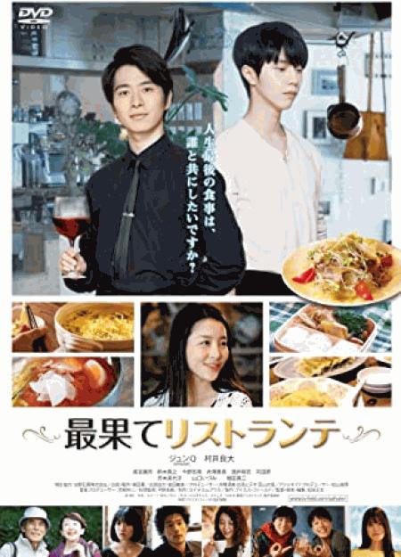 [DVD] 最果てリストランテ