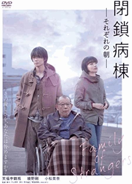 [DVD] 閉鎖病棟-それぞれの朝-