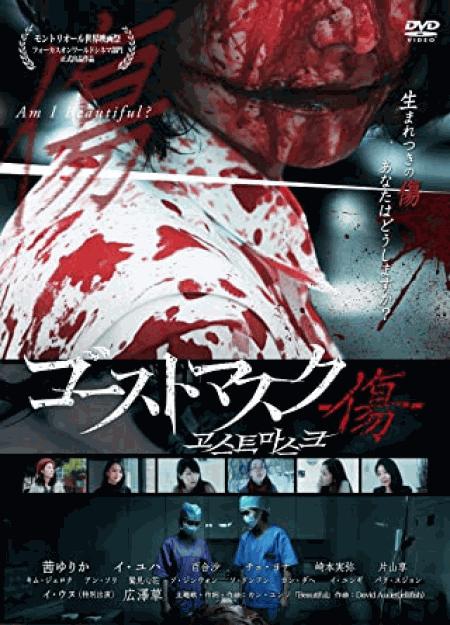 [DVD] ゴーストマスク ~傷~