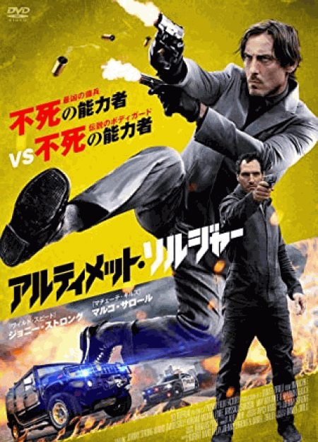 [DVD] アルティメット・ソルジャー