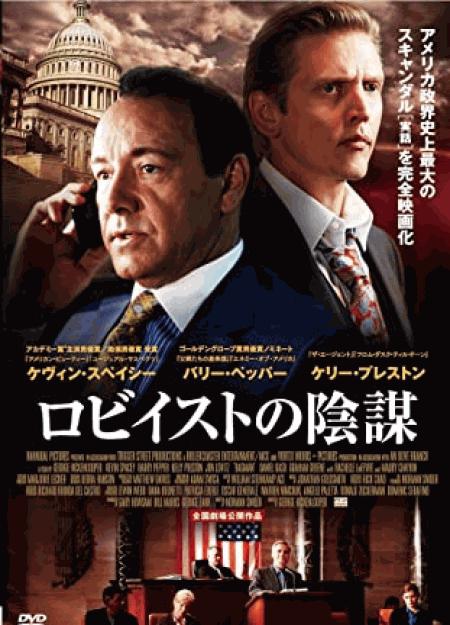 [DVD] ロビイストの陰謀