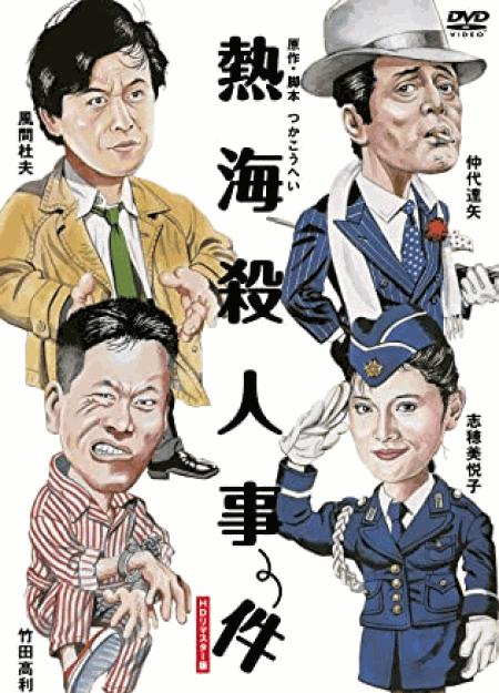 [DVD] 熱海殺人事件