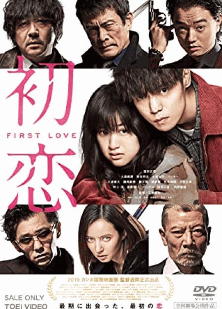 [DVD] 初恋