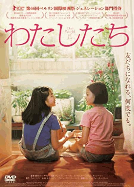 [DVD] わたしたち