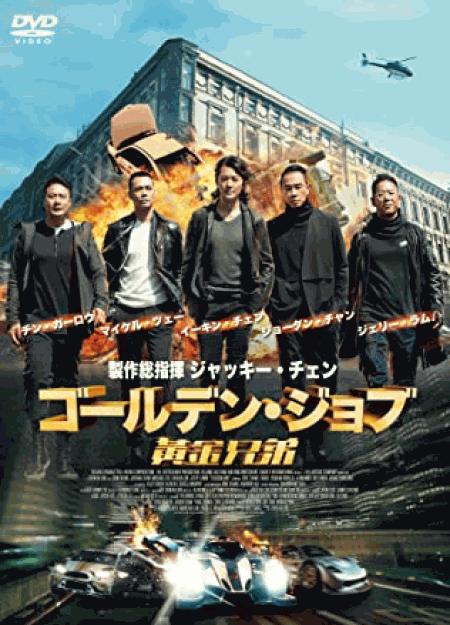 [DVD] ゴールデン・ジョブ