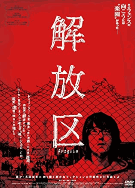 [DVD] 解放区