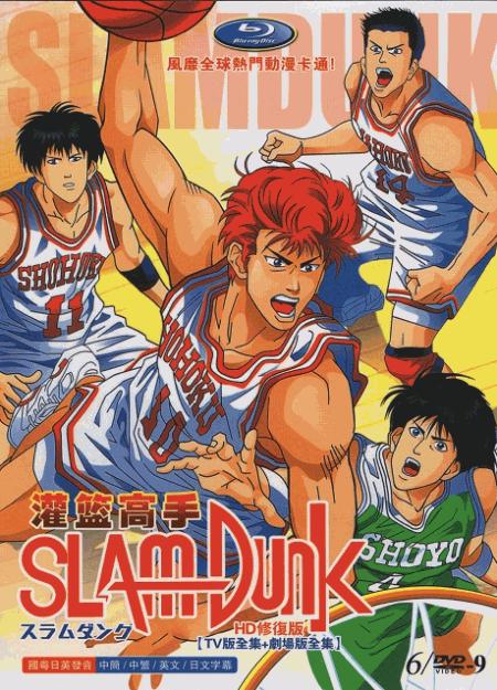 [DVD] SLAM DUNK スラムダンク 【TV版+劇場版】(初回生産限定版)