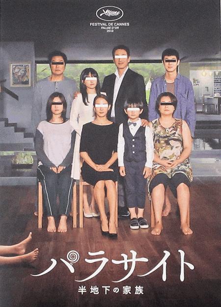[DVD] パラサイト 半地下の家族