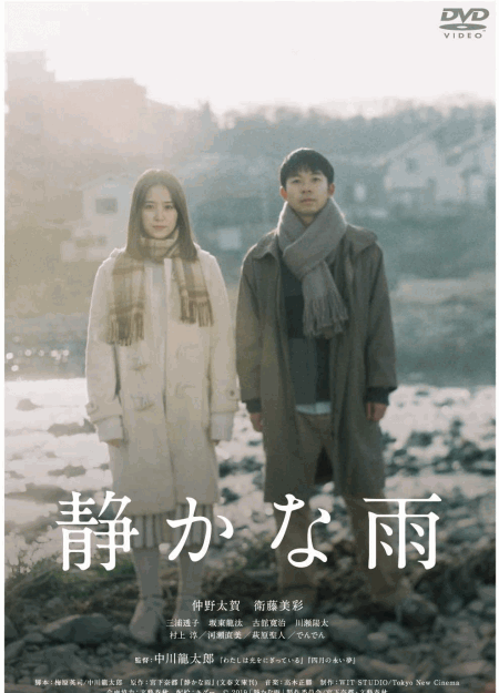 [DVD] 静かな雨