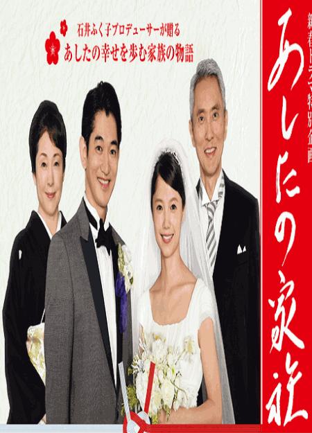 [DVD] あしたの家族