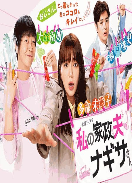 [DVD] 私の家政夫ナギサさん 【完全版】(初回生産限定版)