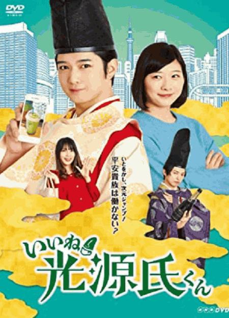 [DVD] いいね! 光源氏くん 【完全版】(初回生産限定版)