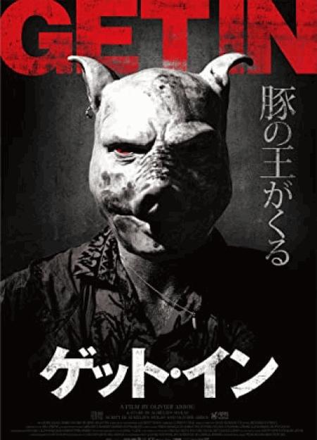 [DVD] ゲット・イン
