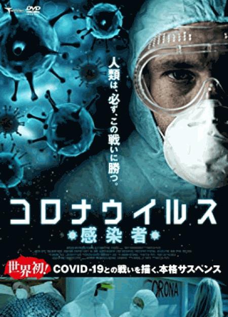 [DVD] コロナウイルス 感染者