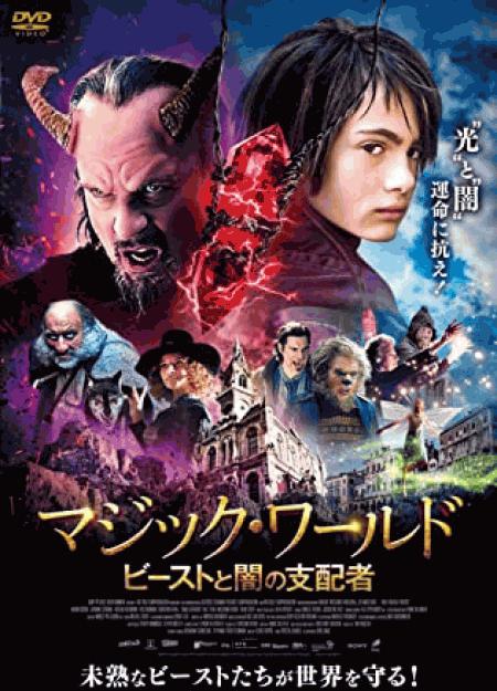 [DVD] マジック・ワールド ビーストと闇の支配者