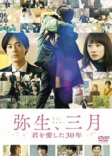 [DVD] 弥生、三月