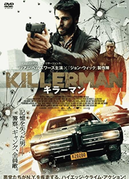 [DVD] KILLERMAN/キラーマン