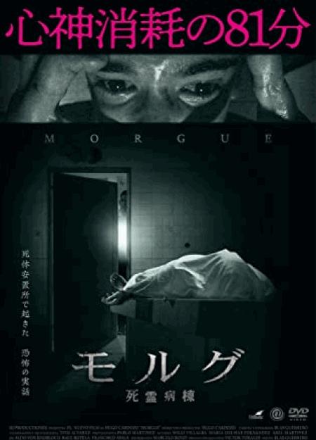 [DVD] モルグ 死霊病棟