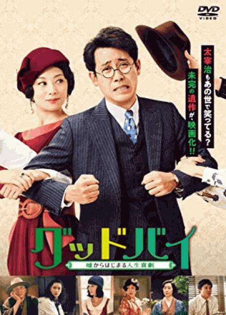 [DVD] グッドバイ~嘘からはじまる人生喜劇