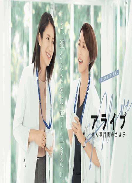[DVD] アライブ がん専門医のカルテ【完全版】(初回生産限定版)