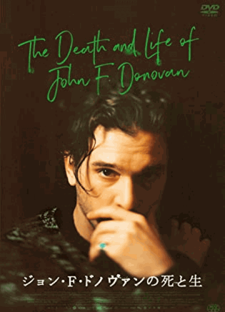 [DVD] ジョン・F・ドノヴァンの死と生