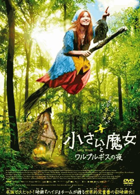 [DVD] 小さい魔女とワルプルギスの夜