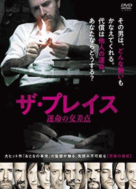 [DVD] ザ・プレイス 運命の交差点