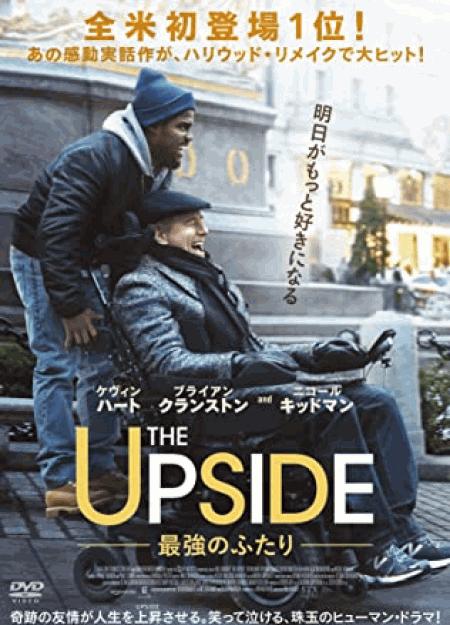[DVD] THE UPSIDE 最強のふたり