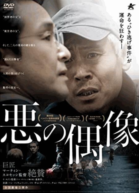 [DVD] 悪の偶像