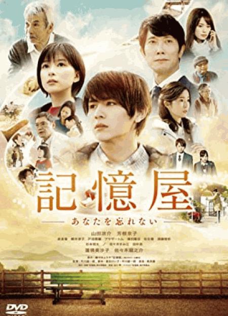 [DVD] 記憶屋 あなたを忘れない  通常版