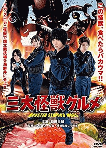 [DVD] 三大怪獣グルメ