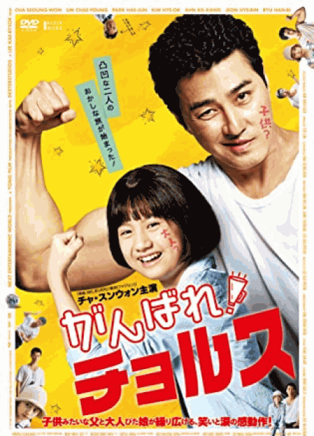 [DVD] がんばれ! チョルス