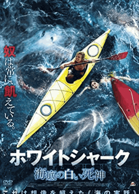 [DVD] ホワイトシャーク (海底の白い死神)