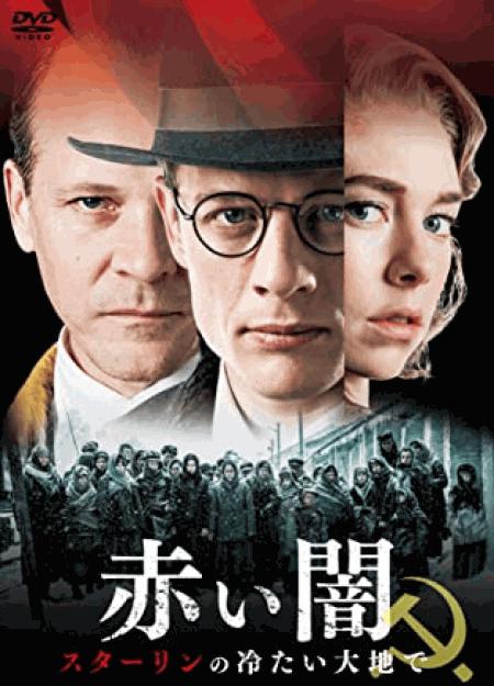 [DVD] 赤い闇 スターリンの冷たい大地で