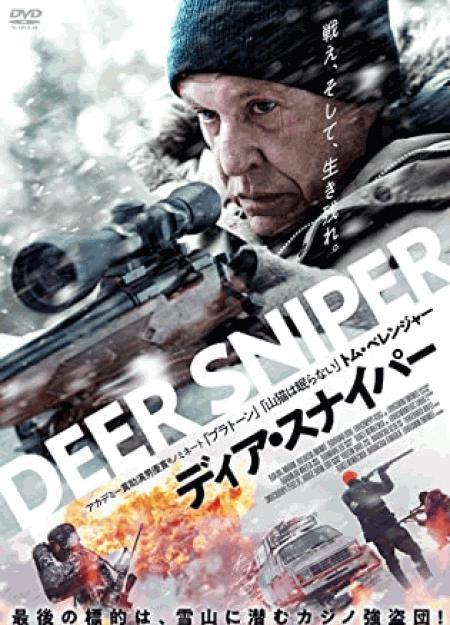 [DVD] ディア・スナイパー