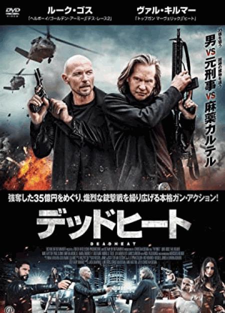 [DVD] デッドヒート